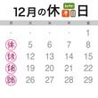 12月の休箱日