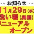 【お知らせ】11月2…