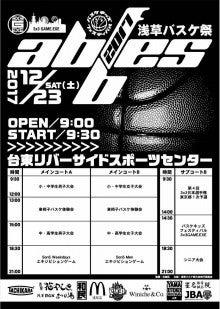 浅草バスケ祭