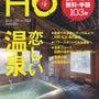 """今月の雑誌掲載 """"H…"""