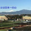 【動画】富士山と用田…