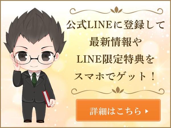 LINE読者特典