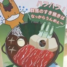 茨城栃木群馬展