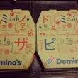 ドミノ・ピザが安い!…
