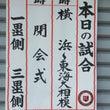 来夏甲子園 神奈川は…