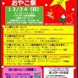 【12/24おやこ祭…