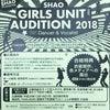 SHAO GIRLS UNITオーディション2017の画像