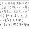 【世界一早い東大模試解説】2017秋 河合オープン 文系第4問 自由度の高い問題への対処法の画像
