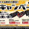 BTOパソコンで、ゲーミングPCを購入するなら今がチャンスかも!冬の大ボーナスキャンペーンの画像