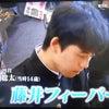 最近のTV番組に見る藤井フィーバー『伝説の棋士 升田幸三』『ニッポン行きたい応援団』の画像