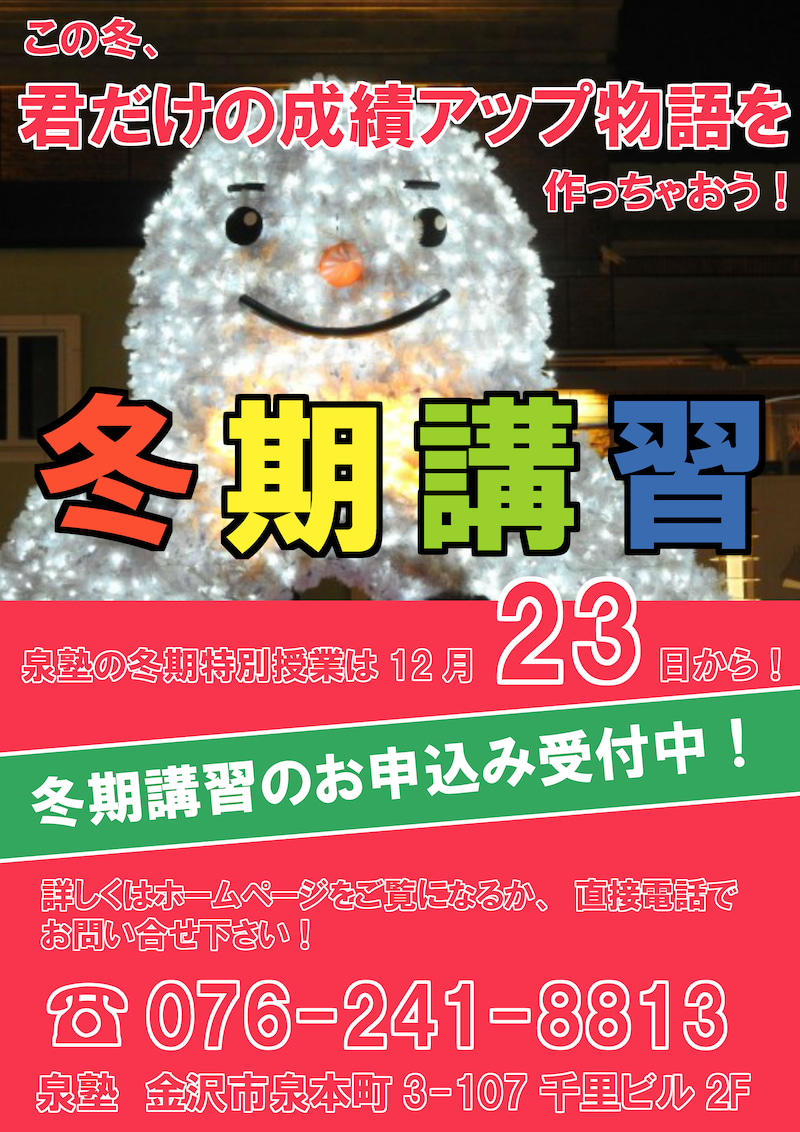 泉塾の2017年冬期講習