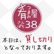 本日12/2(土)2…