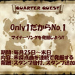 クエスト:Only1…