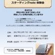 残席3名受付中【12…