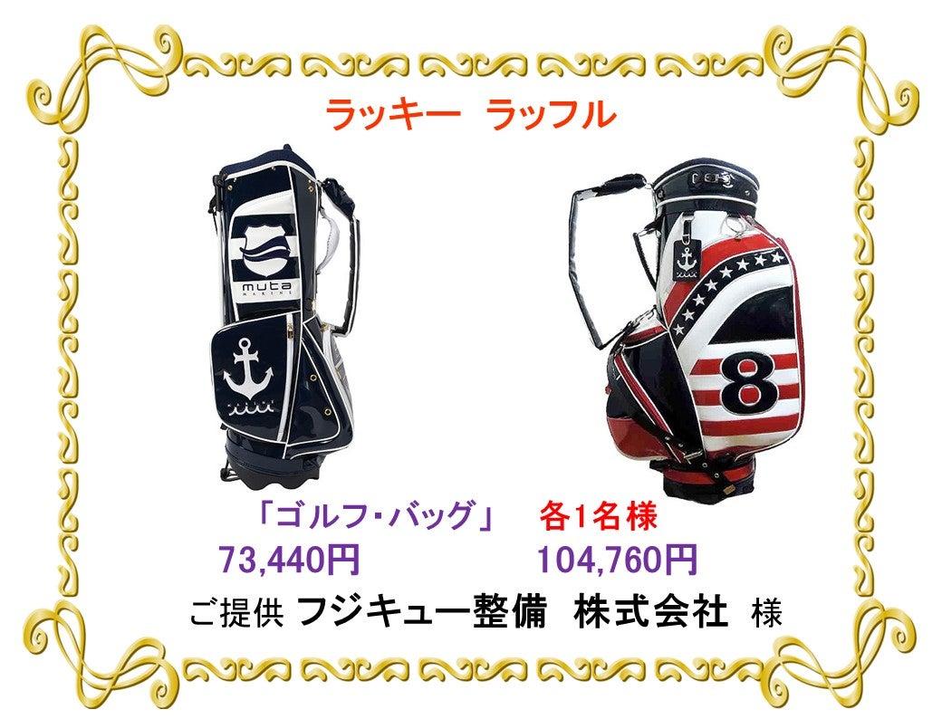 090d3c75d4 第20回 ザ・グランド・インペリアル・チャリティ・バンケット vol. 2 ...