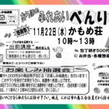 11/22 にかほ出…