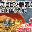 【韓国料理#11:キ…