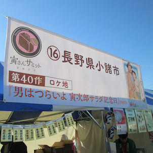 寅さんの上映会と寅さんサミット開催!の画像