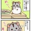 【ハム4コマ・3】2…