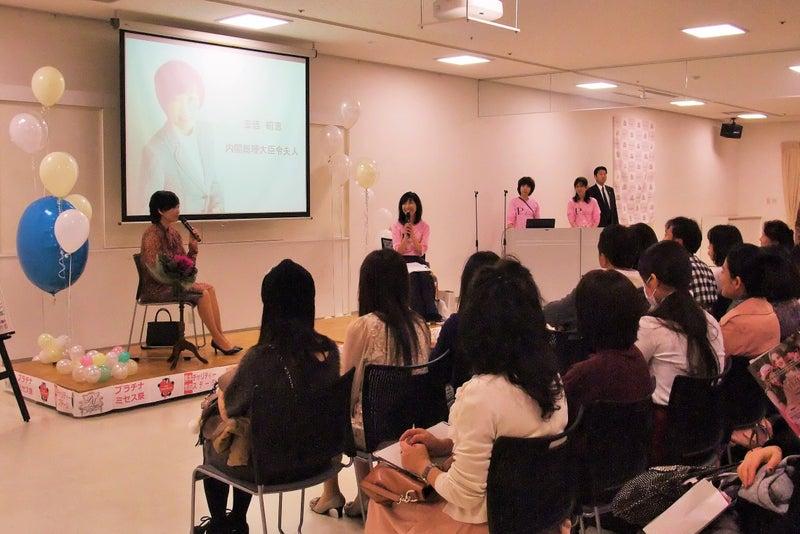 安倍昭恵内閣総理大臣令夫人@プラチナ・ミセス祭