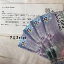ギフトカード♡