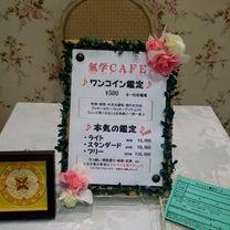 気学cafe~イベント終了~の記事に添付されている画像