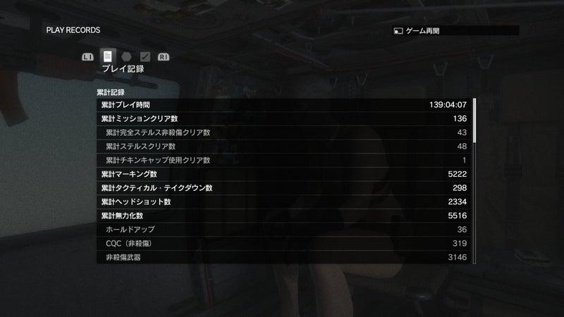 メタル ギア ソリッド 5 ミッション