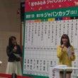 ジャパンカップ小倉競…