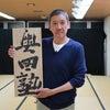 塾長・奥田がブログを始めましたの画像