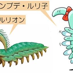 画像 パンブデ・ルリ子、シリウスパセット動物群を語る の記事より 2つ目