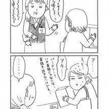 片言の日本語を話すふ…