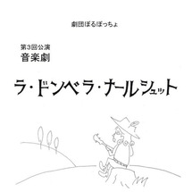 情報解禁‼劇団ぼるぼ…