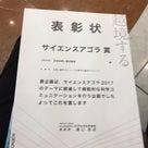 日本最大級のイベントで賞を受賞しました!の記事より