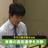将棋まるナビ11月号 今月の藤井聡太四段!の画像