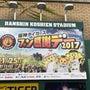 阪神タイガース ファ…