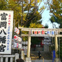 富岡八幡宮 ~東京十…