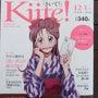 産経新聞社「kiit…