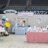 【イベント報告】HAPPY MAMA FESTA in SAPPORO ①の画像