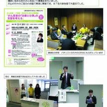 桜井講演会の会報です