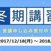 2017年冬期講習募集中★の画像