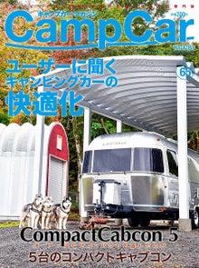 キャンプカーマガジン vol.65