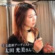 日本テレビ さま 【…