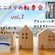 12/15(金)【フ…
