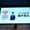 """藤井聡太四段が、Yahoo!検索大賞2017 """"スペシャル部門賞""""に!!の画像"""