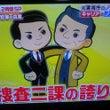 TV朝日「池上彰のそ…