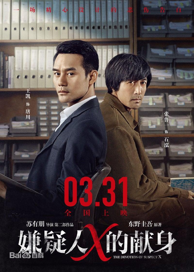 嫌疑人X的献身』(2017年)(中...