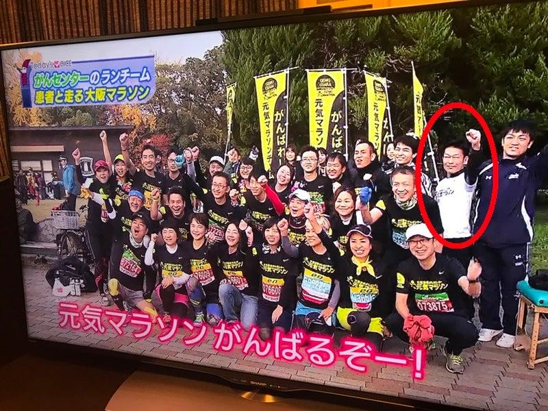 ちちんぷいぷいで放送された2017年大阪マラソンに参加した大阪国際がんセンターのがん患者さんのチーム元気マラソン