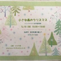 『小さな森のクリスマ…
