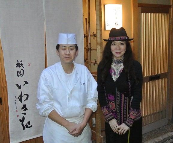 祇園いわさ起 岩崎道一店主&伊藤由美ママ