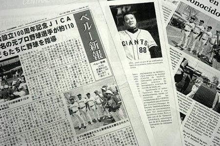 ペルーの新聞